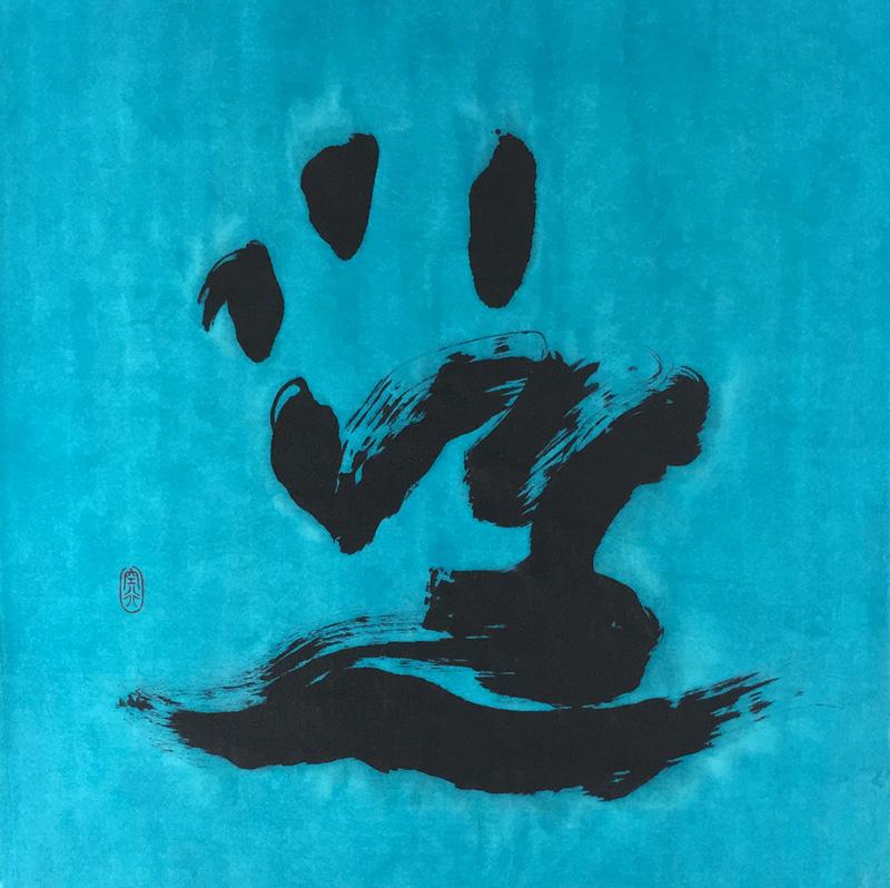 turquoise, line, brush mark, modern Chinese calligraphy, line work,