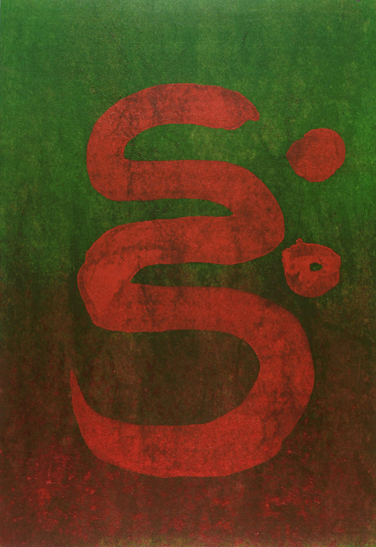 snake, naga, China, symbol, red, orange, green, season, brush, line