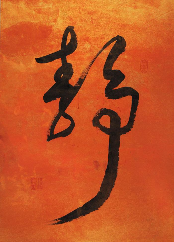 Calligraphy Now Yeachin Tsai Fine Art